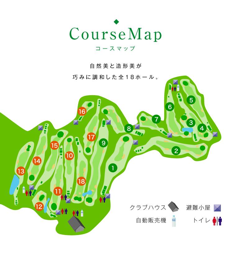 コースマップ自然美と造形美が巧みに調和した全18ホール。